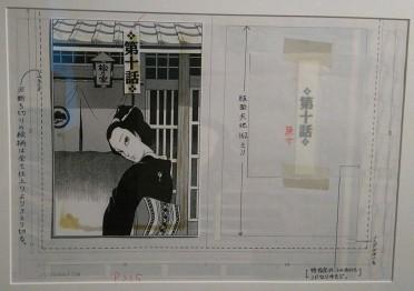 24-exposition-kazuo-kamimura
